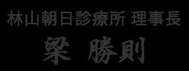 林山朝日診療所 理事長 梁勝則