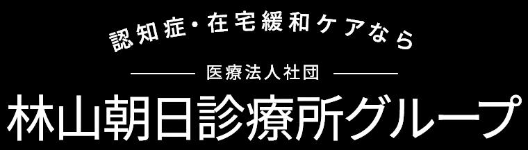 認知症・在宅緩和ケアなら 医療法人社団 林山朝日診療所グループ
