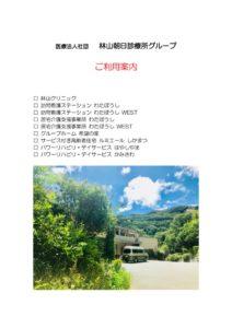 hayasiyamaasahisinryōzyogurūpuのサムネイル